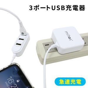 ACアダプター スマホ充電器 充電器 USB 3ポート 合計3.4A スマートIC 海外対応 PSE コンパクト 軽量 スマホ タブレット コンセント ハブ iPhone android|oobikiyaking