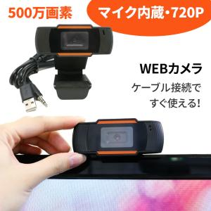 予約商品 ウェブカメラ WEBカメラ マイク内蔵 在宅ワーク テレワーク リモートワーク 角度調整可...