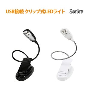 LEDデスクライト LEDライト USB接続 クリップ式 2WAY電源 3灯