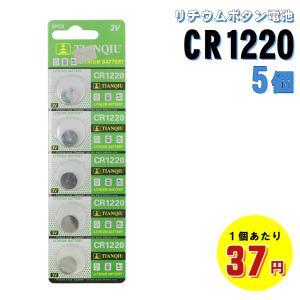 CR1220電池 5個 リチウムコイン電池 体温計 体温計電池 リチウムコイン電池 リチウム電池 コ...