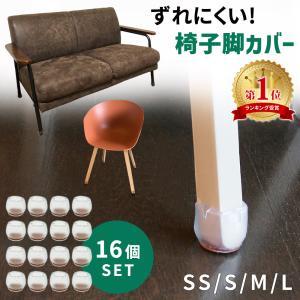 椅子 脚 カバー 16個 4席分 セット 足カバー フローリング チェアソックス 傷防止 キズ防止 床保護 ずれ防止 ずれにくい 簡単装着 イス 椅子脚 便利の画像