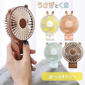 2020年 新型 アニマルハンディファン ハンディファン 扇風機 ハンデ USB 卓上 充電式 おしゃれ かわいい 夏物 首かけ うさぎ くま うさみみ くまみみ|oobikiyaking
