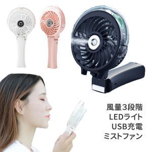 ミストハンディファン 扇風機 ハンディ ファン USB 手持ち 卓上 携帯 折りたたみ ハンディ扇風機 携帯扇風機 卓上扇風機|oobikiyaking