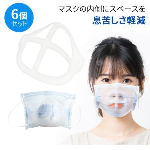 マスクフレーム 6個 セット 呼吸が楽々 暑さ対策 マスク 蒸れ防止 洗える 不織布マスク マスクブ...