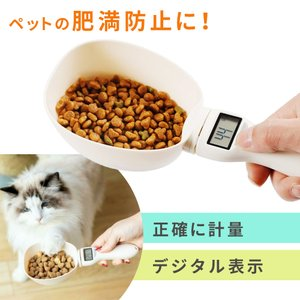 ペットフード計量スプーン ペットフード 犬 猫 愛犬 愛猫 ドッグフード キャットフード 肥満防止 食べ過ぎ デジタル表示 あかちゃん ペット用品|mitas