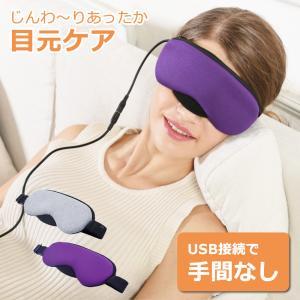 蒸気 ホットアイマスク 電熱式 ぽかぽか USB USB式 繰り返し 使用可能 温度調節 タイマー ...