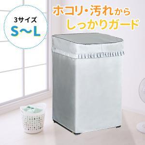 開閉可能 洗濯機 カバー S M L シーツ 屋外 雨 雨風 台風 防水 撥水 日焼け ほこり 防塵...