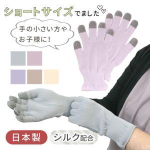 日本製 ナイト手袋 おやすみ手袋 手荒れ シルク 手袋 ハンドクリーム 保湿ケア てぶくろ レディース タッチパネル スマホ スマホ操作 可能|mitas