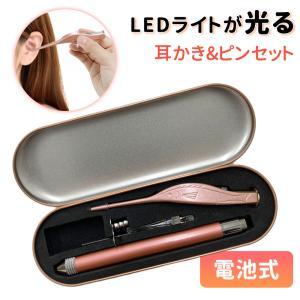 光る耳かき LED ライト 付き ピンセット 電池式 乾電池 みみかき 照明付き 耳掃除 介護耳かき...