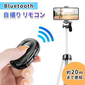 スマホ ワイヤレスシャッター iPhone6 セルカ棒 等に使える リモコン 単品 Bluetooth3.0対応 iPhone SE iPhone iPad Android 自分撮り 技適認証あり ER-WRC|oobikiyaking