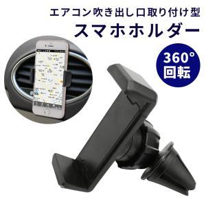 スマホ 車載ホルダー iPhone6s iPhone6 iPhone6sPlus iPhone6Plus iPhone SE iPhone5 車のエアコン吹き出し口に取り付け スタンド カー用品 ER-MTAC|oobikiyaking