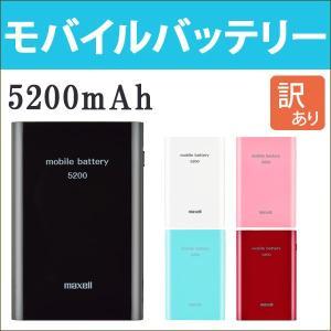 モバイルバッテリー 訳あり maxell 日立マクセル スマホ 充電器 大容量 5200mAh 急速充電 最大2A iPhone SE 5s iPhone6 対応 MPC-C5200_H