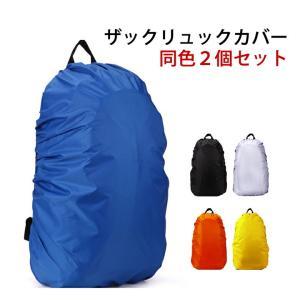 ザックカバー 【2個セット】 防水 35L 45L 雨よけ ...