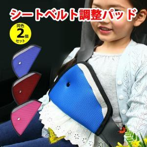 シートベルトパッド 2個 シートベルトカバー 子供用 シートベルト調整パッド 三角タイプ 位置調節 カー用品 旅行 子供 チャイルド キッズ シート|ER-SBPAD_2M|oobikiyaking