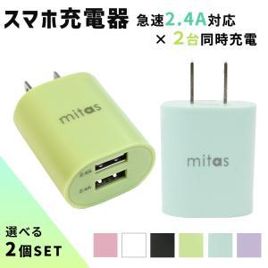 急速充電器 ACアダプター 2個セット 2ポート 2.4A USB アンドロイド 充電器 チャージャー PSE認証 USB充電器 コンセント スマホ iphone |ER-UALY24_2M|oobikiyaking