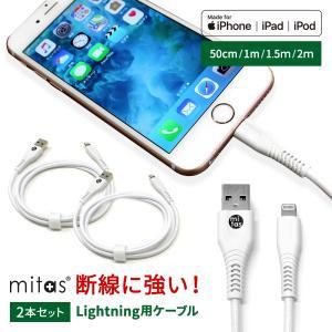 長さが選べる2個セット ライトニングケーブル iPhone lightning 充電ケーブル 2m 1.5m 1m 0.5m|oobikiyaking