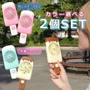 ハンディファン アイスキャンディー 2個 扇風機 ハンディ USB ハンディ扇風機 携帯扇風機|oobikiyaking