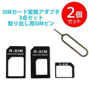 SIM 変換アダプタ セット (2個セット) Nano SIMカードをMicroSIMカード・SIMカードに Micro SIM カードを SIMカードに 変換|ER-SIMSPACER_2M 500円 ポッキリ|oobikiyaking