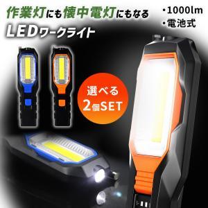 2個セット LEDライト 72灯 大光量 LEDライトバー 72球 防災