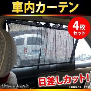 車用 カーテン 4枚組 サイドカーテン メッシュタイプ 吸盤式 車用カーテン 日よけカーテン 車内 カーテン カー用品 日よけ 夏|ER-CRCT-BK_2M|oobikiyaking