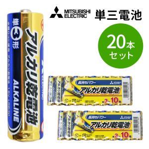 乾電池 10本×2= 20本 単3形 アルカリ乾電池 MITSUBISHI 三菱|LR6N/10S_2M|oobikiyaking