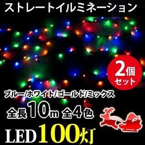 イルミネーション 2個セット ストレートライト LED 100球 100灯 10m 黒線 クリスマス 飾り付け ガーデン 庭 装飾 電飾 |STRAIGHT100_2M 2000円 ポッキリ|oobikiyaking