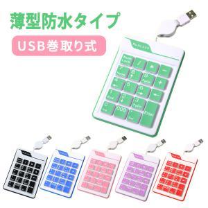 USBテンキーボード シリコンテンキー USB巻取り式 防水タイプ お手入れ簡単 薄型設計 USB テンキーボード テンキー カラフル ER-KEYPAD|oobikiyaking