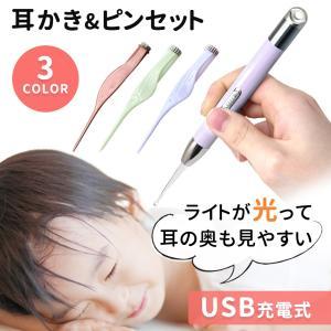 光る耳かき LED ライト 付き ピンセット 充電式 USB みみかき 照明付き 耳掃除 介護耳かき...