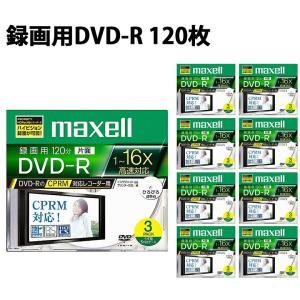 [5400円以上で送料無料] 訳あり マクセル 録画用 プラケース DVD-R 120枚 120分 CPRM対応 16倍速 インクジェット maxell DRD120WPC.S1P3S_H_40M[訳あり] oobikiyaking