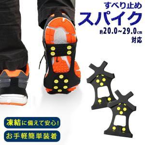 滑り止め スパイク 雪 すべり止めスパイク 靴底用 スノー スパイク 雪道 簡単装着 すべりどめ シューズスパイク アイススパイク 靴 かんじき|ER-MBNS|oobikiyaking