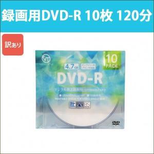 録画用 DVD-R 10枚 16倍速 120分 CPRM対応 4.7GB VERTEX [訳あり] oobikiyaking