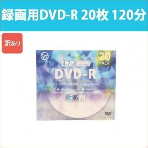 録画用 DVD-R 20枚 16倍速 120分 CPRM対応 4.7GB VERTEX [訳あり] oobikiyaking