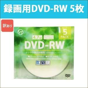 録画用 DVD-RW 5枚 2倍速 120分 CPRM対応 繰り返し録画対応 4.7GB VERTEX [訳あり] oobikiyaking