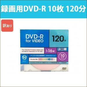 録画用 DVD-R 10枚 16倍速 120分 CPRM対応 10色MIX 4.7GB  VERTEX [訳あり] oobikiyaking
