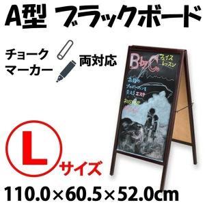 BB006 アスカ ブラックボード Lサイズ A型スタンド 2WAY チョーク&マーカー使用可 片面磁石|BB006|oobikiyaking