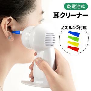 吸引式耳クリーナー 吸引式 耳かき みみのお掃除 耳掃除 耳 掃除機 耳クリーナー 電動耳クリーナー...