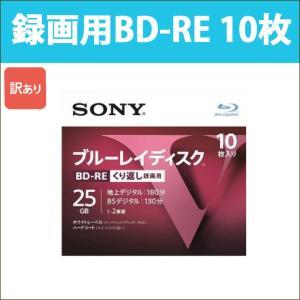 SONY ソニー 録画用 BD-RE 10枚 ブルーレイディスク RE2倍速 片面1層 Vシリーズ 録画用25GB 繰り返し録画用 SONY|10BNE1VLPS2_H[訳あり]|oobikiyaking