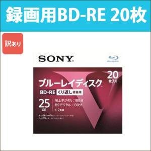 SONY ソニー 録画用 BD-RE 20枚 ブルーレイディスク RE2倍速 片面1層 Vシリーズ 録画用25GB 繰り返し録画用 SONY 20BNE1VLPS2_H[訳あり] oobikiyaking