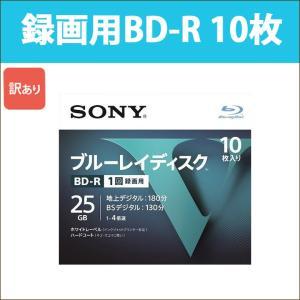 SONY ソニー 録画用 BD-R 10枚 片面1層 Vシリーズ 4倍速 1回録画用 25GB SONY|10BNR1VLPS4_H[訳あり]|oobikiyaking