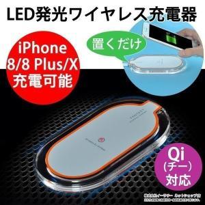 Qi ワイヤレス充電器 iPhoneXS XSMax XR X 8 Plus 置くだけ充電 汎用 Galaxy android スマホ スマートフォン 充電器 充電 置くだけ充電器 LED ER-QIFR oobikiyaking