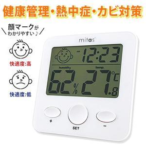 デジタル温湿度計 温湿度計 デジタル マグネット付 熱中症 インフルエンザ 温度計 湿度計 温度温度計 時計