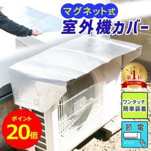 室外機カバー アルミ エアコン エアコン室外機カバー 遮熱 サンカット 日よけ シート パネル 節電 省エネ エコ 効果 反射 保護カバー 直射日光 太陽熱 カット|oobikiyaking