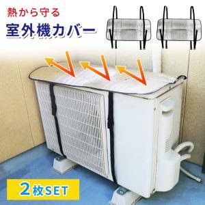 室外機カバー エアコン室外機カバー エアコンカバー アルミ 日よけ 室外機 省エネ  2個セット