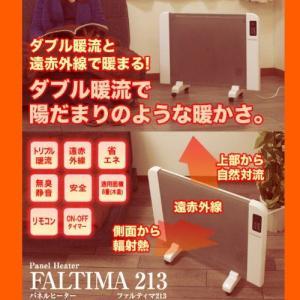 FALTIMA213 パネルヒーター 省エネ 遠赤外線 キャスター付 リモコン付 ダブル暖流 自動温度調節機能 オフタイマー 薄型 電気ヒーター 遠赤外線ヒーター 暖房機
