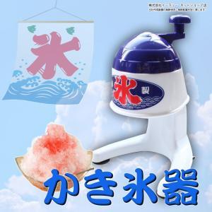 かき氷器 手動 かき氷機 かき氷 かき氷かき器 カップ 付き...