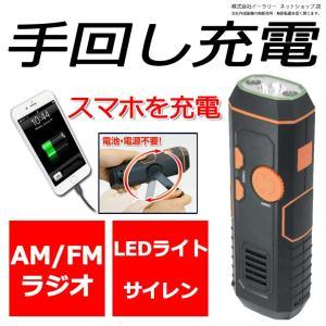 手回し充電ラジオ 手回し 懐中電灯 FM/AM スマホ充電 充電器 手回し充電 手回し充電ラジオライト スマホも充電できる|HAC1612