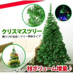 CHRISTMASTREE-150 クリスマス ツリー 150cm 1.5m ヌード ツリー オーナメントは付属してません 組み立て式 スタンド付 クリスマスツリー 大型|oobikiyaking