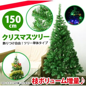 CHRISTMASTREE-150 クリスマス ツリー 150cm 1.5m ヌード ツリー|oobikiyaking