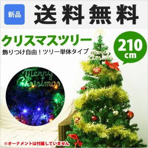 CHRISTMASTREE-210 クリスマス ツリー 210cm 2.1m ヌード ツリー|oobikiyaking
