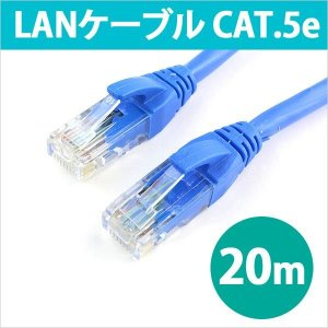 LANケーブル 20m LAN ケーブル CAT.5e カテゴリ5e カテゴリー5e 丸ケーブル 20.0m RC-LNR5-200 oobikiyaking